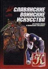 Книга Славянские воинские искусства: От культа Земли к воинскому поединку
