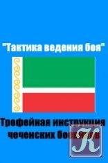 """Книга """"Тактика ведения боя."""" Трофейная инструкция чеченских боевиков"""