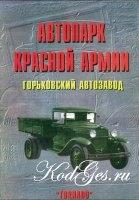 Книга Tornado №088. Автопарк Красной Армии - Горьковский автозавод