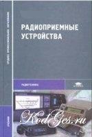 Книга радиоприёмные устройства