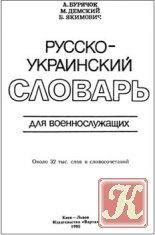 Книга Русско-украинский словарь для военнослужащих