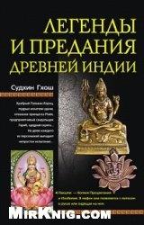 Книга Легенды и предания древней Индии