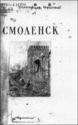 Книга Смоленск