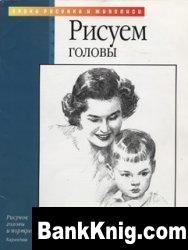Книга Рисуем Головы