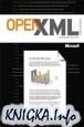 Книга Open XML кратко и доступно