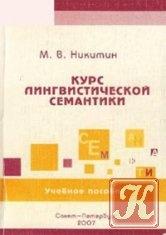 Книга Курс лингвистической семантики