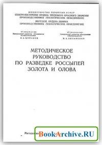 Книга Методическое руководство по разведке россыпей золота и олова.