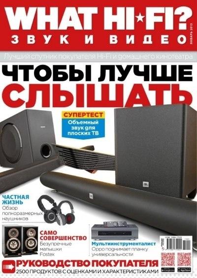 Книга Журнал: What Hi-Fi? Звук и видео №1 (Январь 2015)