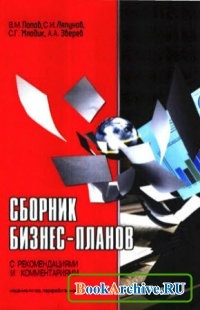 Книга Сборник бизнес-планов с рекомендациями и комментариями.