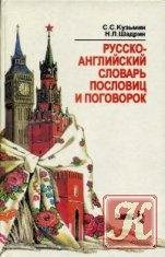 Книга Русско-английский словарь пословиц и поговорок