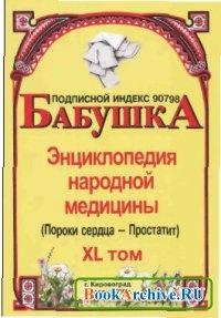 Книга Бабушка. Энциклопедия народной медицины. том 40.