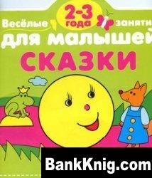 Книга Веселые занятия для малышей. Сказки. 2-3 года