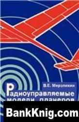 Книга Радиоуправляемые модели планеров