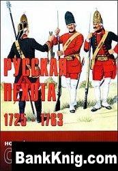 Новый солдат 219 - Русская пехота 1725-1763