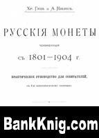 РУССКИЕ МОНЕТЫ ЧЕКАНЕННЫЕ с  1801-1904