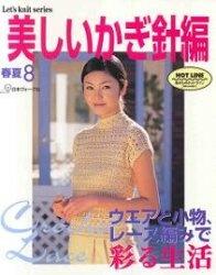 Журнал Lets knit series. Crochet lace №8