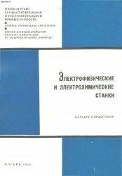 Книга Электрофизические и электрохимические станки