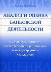 Книга Анализ и оценка банковской деятельности