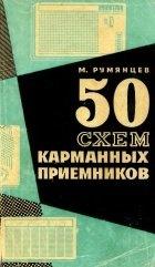 Книга 50 схем карманных приёмников