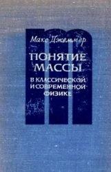 Книга Понятие массы в классической и современной физике