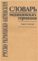Книга Русско-украинско-латинский словарь медицинских терминов