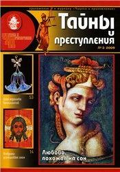 Журнал Тайны и преступления №3 2009