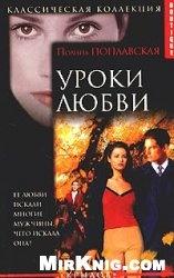 Книга Уроки любви