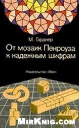 Книга От мозаик Пенроуза к надежным шифрам