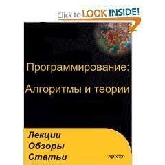 Книга Программирование: Алгоритмы и теории