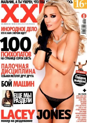 Журнал XXL RUS. Февраль 2013