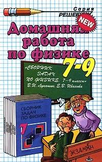 Книга ГДЗ Физика 7-8-9 класс к задачнику Лукашик В.И.