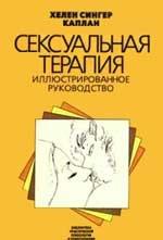 Книга Хелен Сингер Каплан. Сексуальная терапия