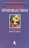 Книга Управление производством, Вильям Дж. Стивенсон