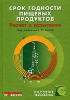 Книга Срок годности пищевых продуктов. Расчет и испытание