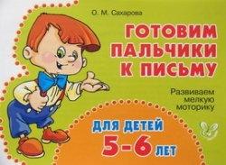 Книга Готовим пальчики к письму. 5-6 лет