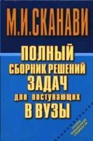 Книга Сборник решений задач для поступающих в ВУЗы - Сканави М.И.