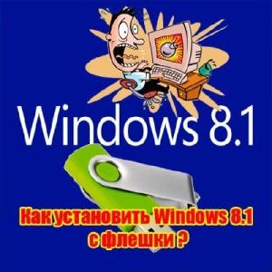 Книга Как установить Windows 8.1 с флешки (2015) WebRip