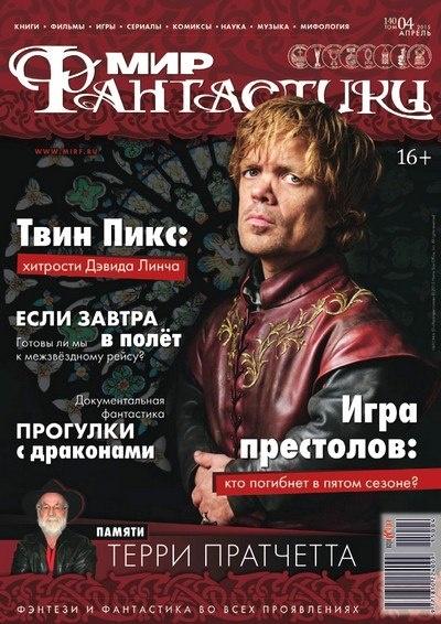 Книга Журнал: Мир фантастики  №4 (апрель 2015)