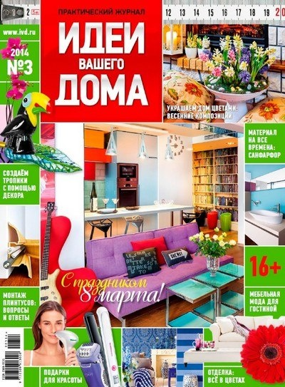 Книга Журнал: Идеи вашего дома №3 (182) [Россия] (март 2014)