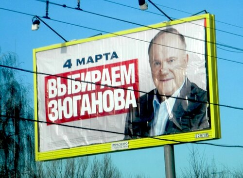 Зюганов. предвыборка