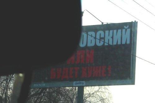 Кунцево.В.В.Жириновский. предвыборка