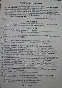 """Бюллетень голосования на заочном собрании ЖСК """"Стройпластик"""""""