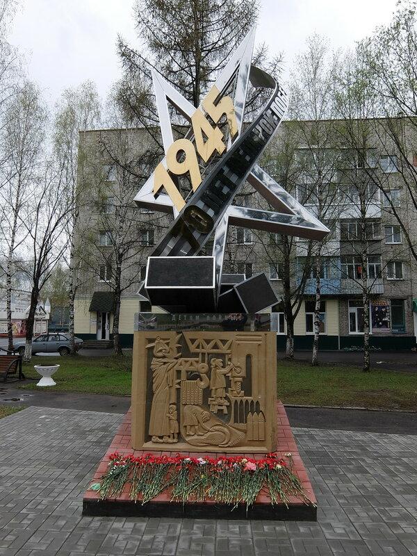 Таштагол - Монумент 70 лет Победы