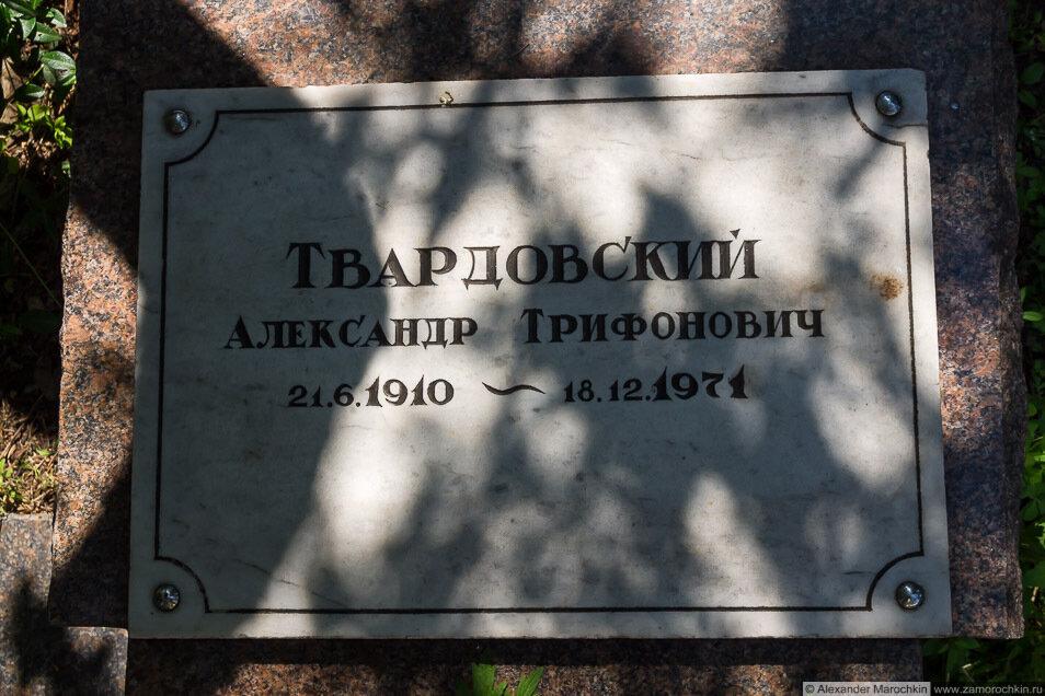 Могила Александра Твардовского на Новодевичьем кладбище