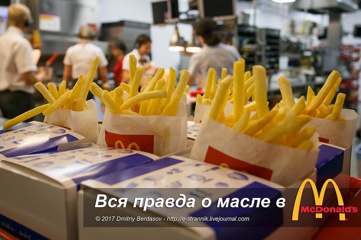 Вся правда о масле в McDonald's
