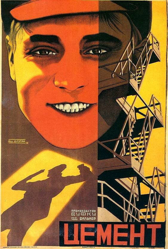 'Cement' By Mikhail Dlugach, 1928