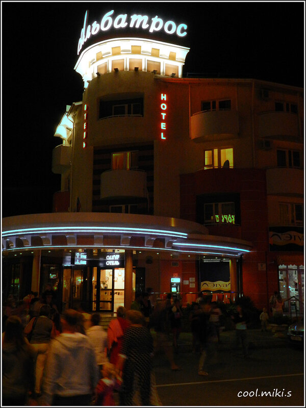 Отель Альбатрос.