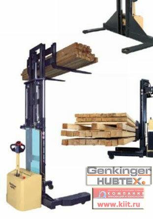 Genkinger-HUBTEX боковые штабелеры для работы с длинномерным грузом