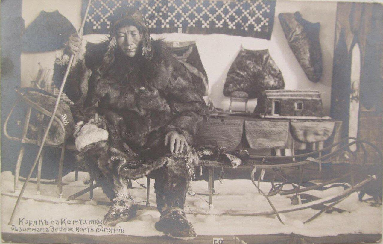 25. Коряк с Камчатки в зимнем дорожном одеянии