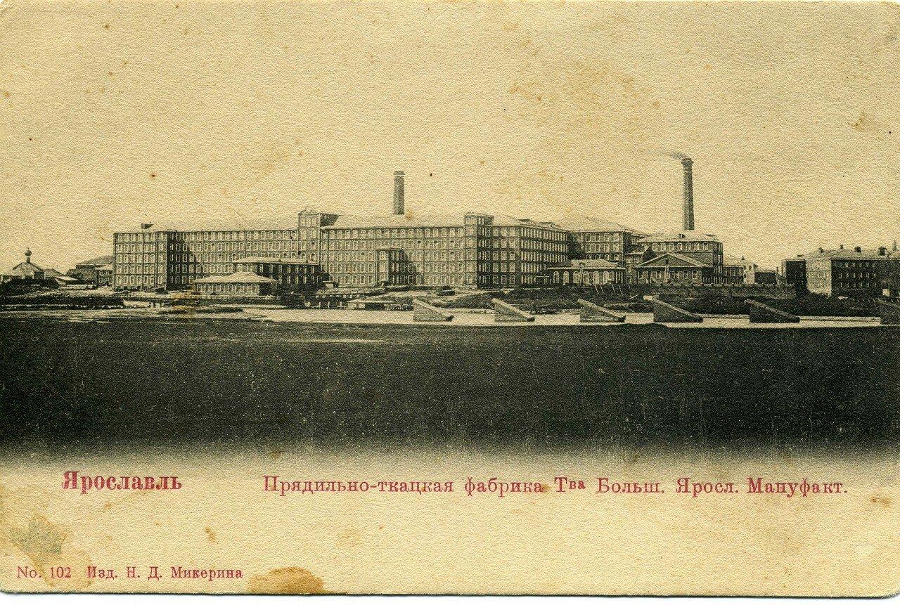Прядильно-ткацкая фабрика Т-ва Большой Ярославской Мануфактуры